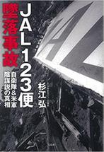 墜落事故JAL123便